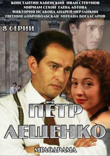 «Песни Из Сериала Петр Лещенко» / 2017