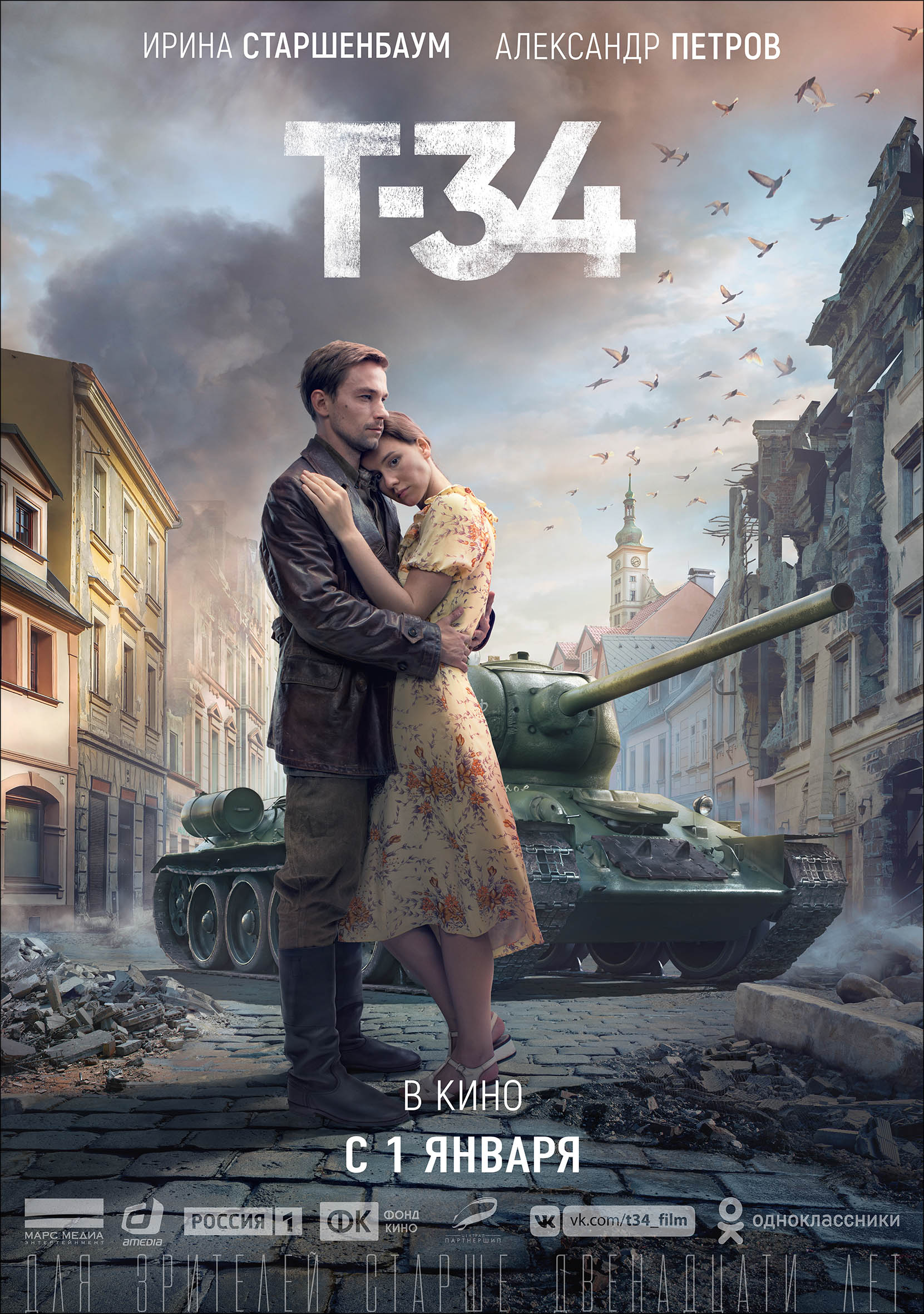 T-34 (2018) - All about the film, reviews, reviews watch ...