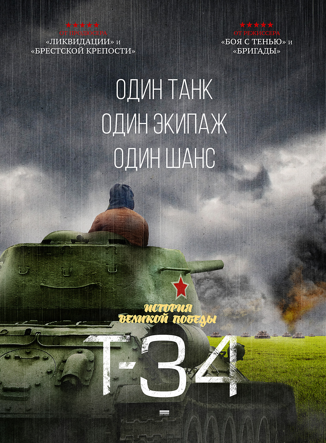 T-34 - the film of 2018 22