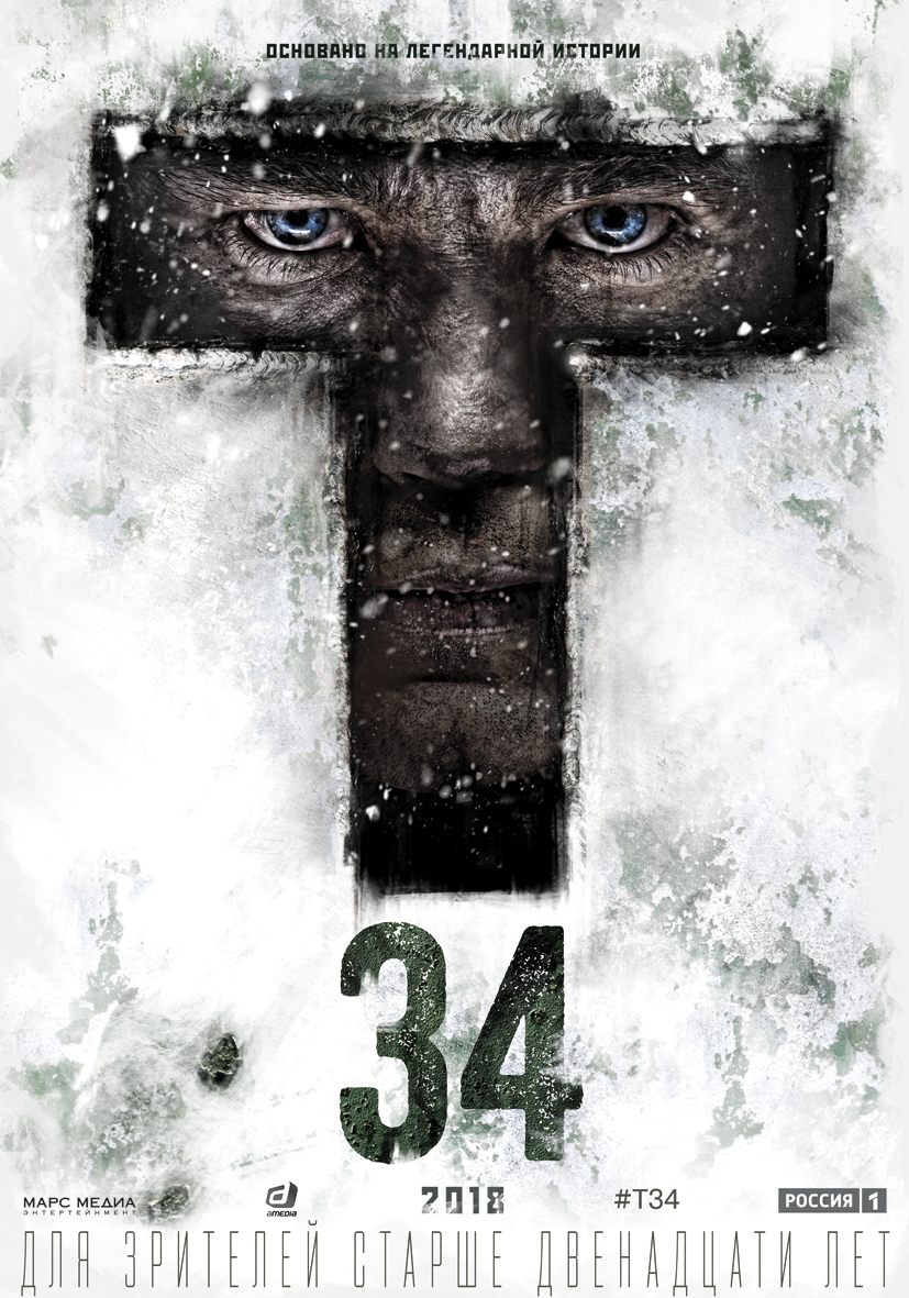 T-34 - the film of 2018 8