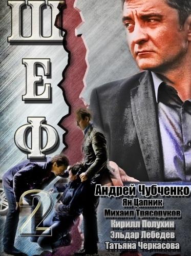«Шеф 1 Сезон Серия 11» — 1998