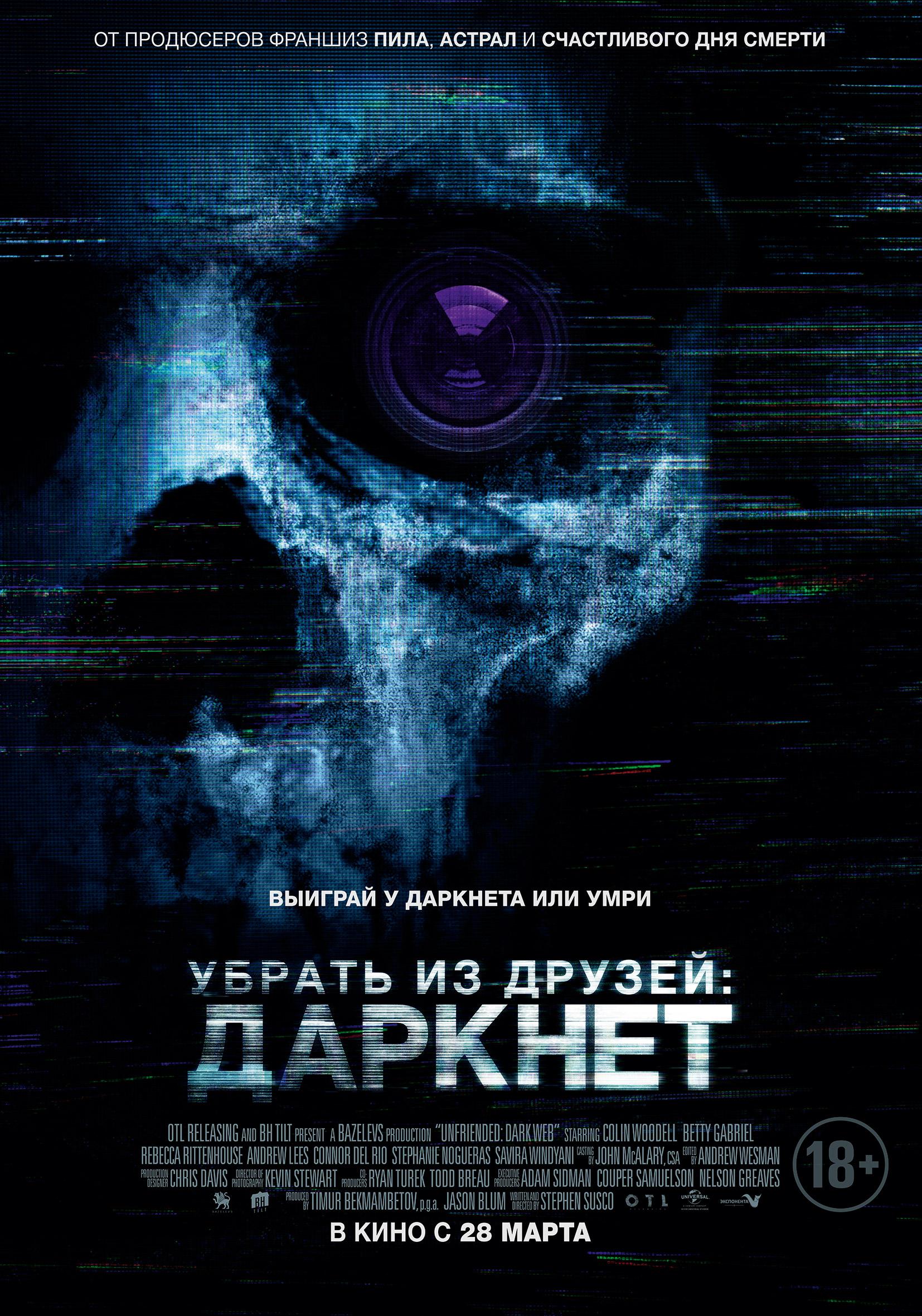 Фильм про даркнет gidra скачать приложение тор браузер на русском вход на гидру