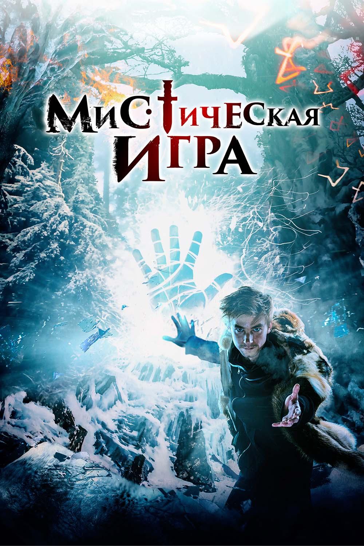 Затмение (2015) всё о фильме, отзывы, рецензии смотреть видео.