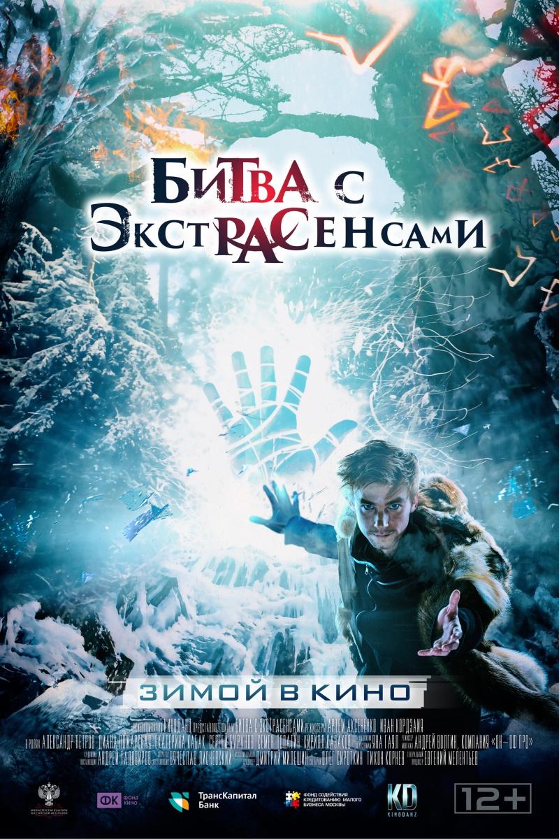 битва экстрасенсов новый сезон дата выхода 2016 года