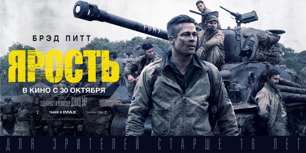 фильм военный ярость