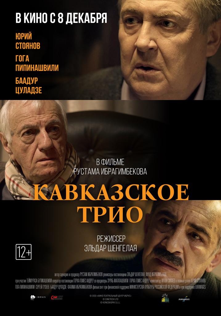 Старый грузинский фильм про секс