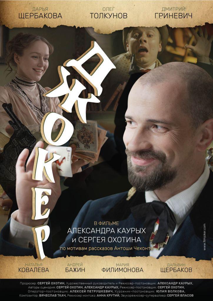 Кадры из фильма смотреть кино россии 2016