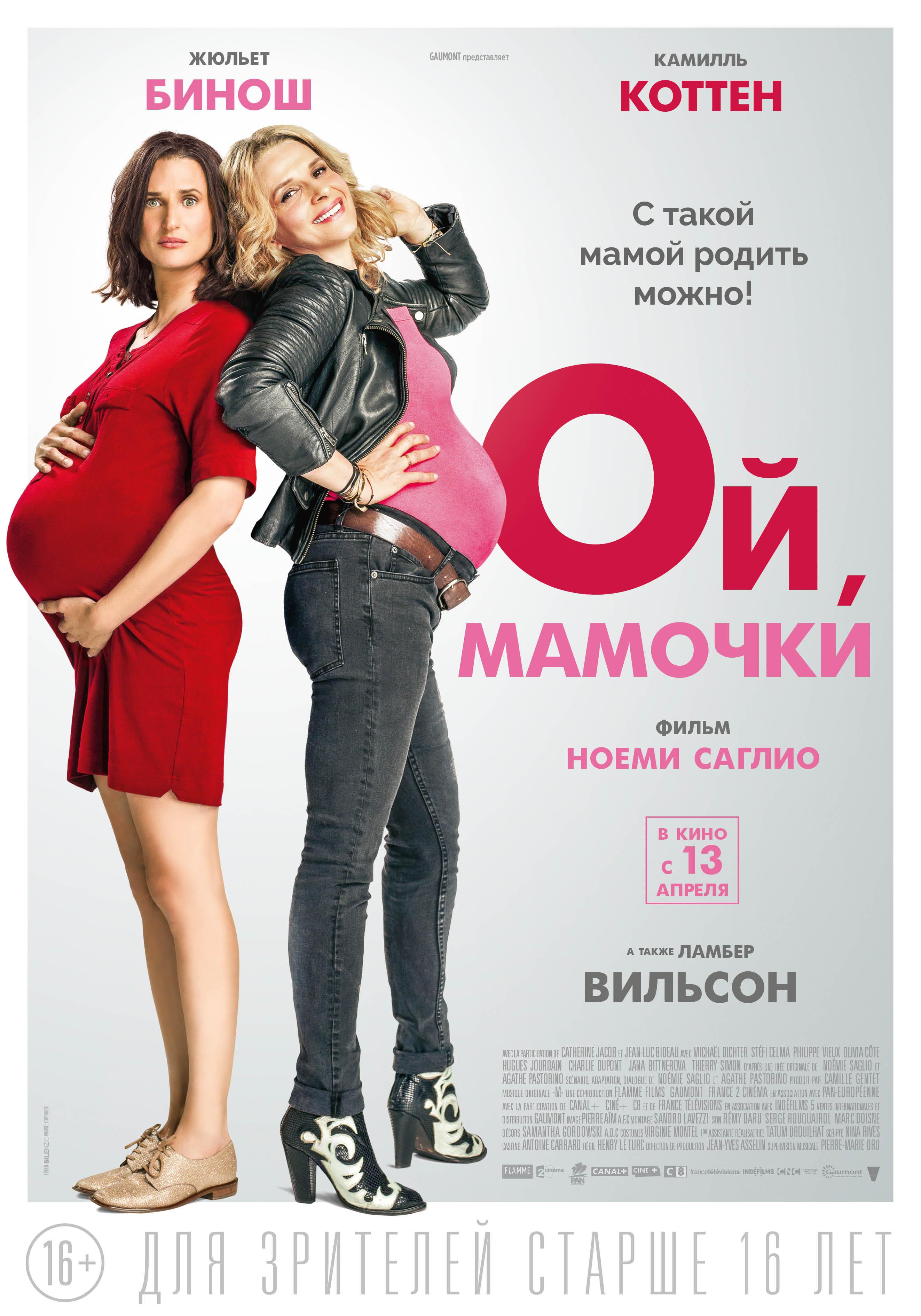 Беременный актеры и роли 2017 43