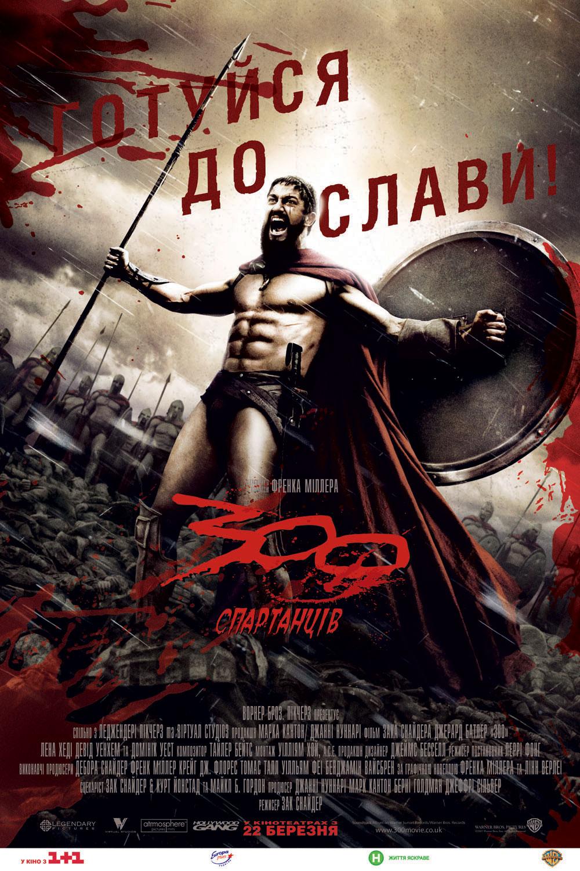 «300 Спартанцев Смотреть Онлайн В 1080 Hd Качестве» — 2011