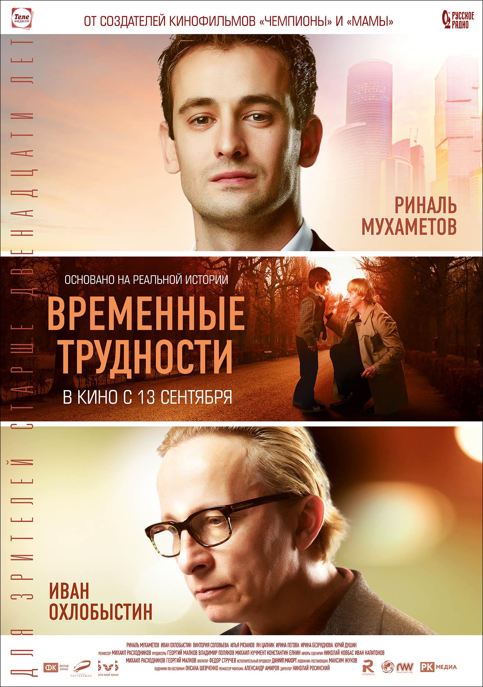 Filme.Ru