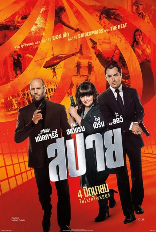 «Шпионка Фильм 2015» / 2005