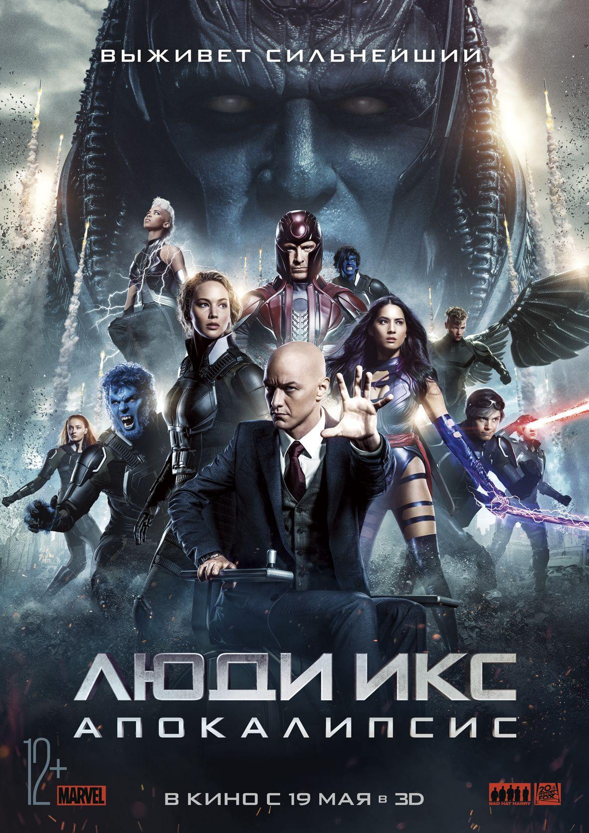 Фильм «Люди Икс: Апокалипсис» / 2016