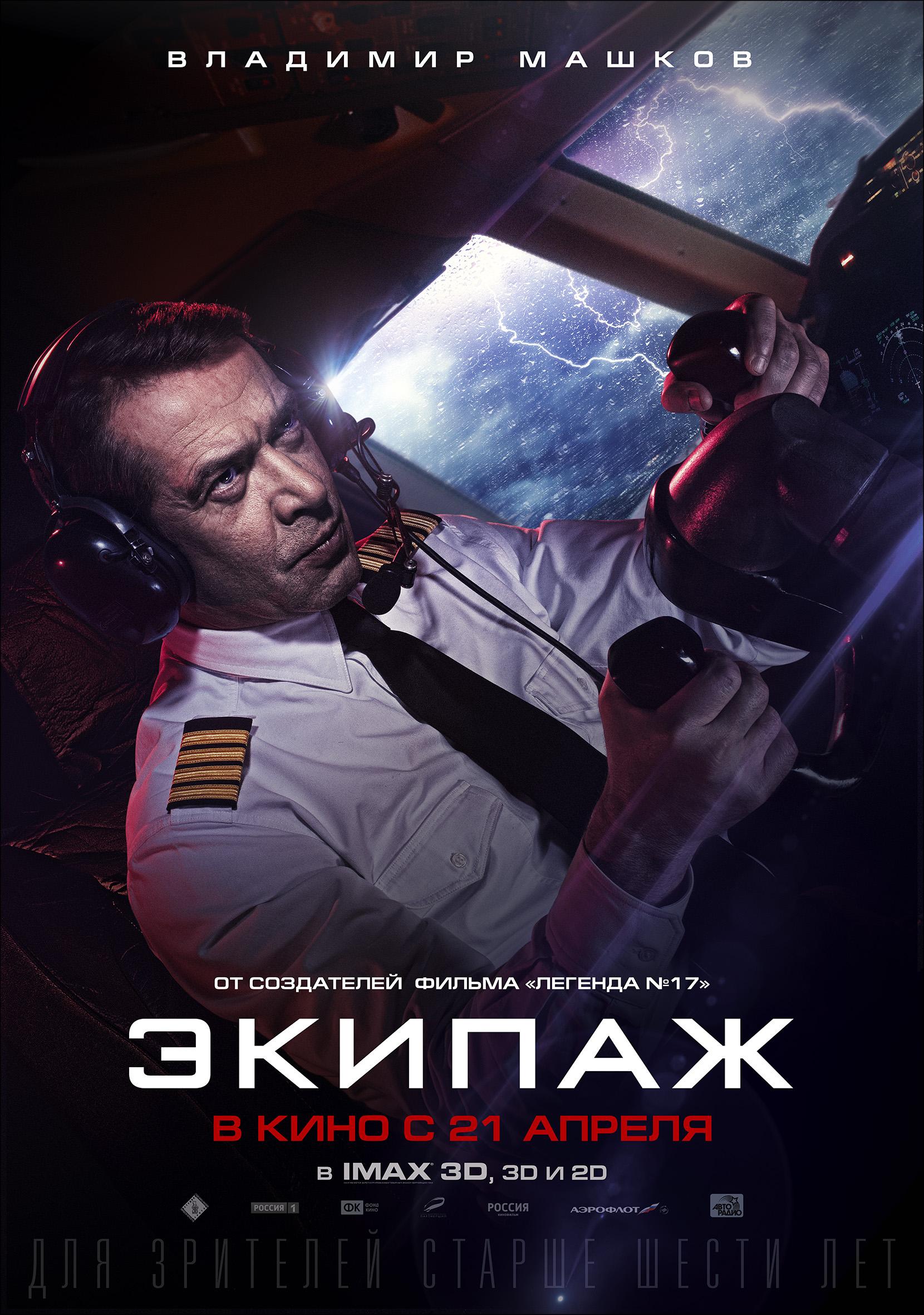 «Кино Премьеры» — 2009