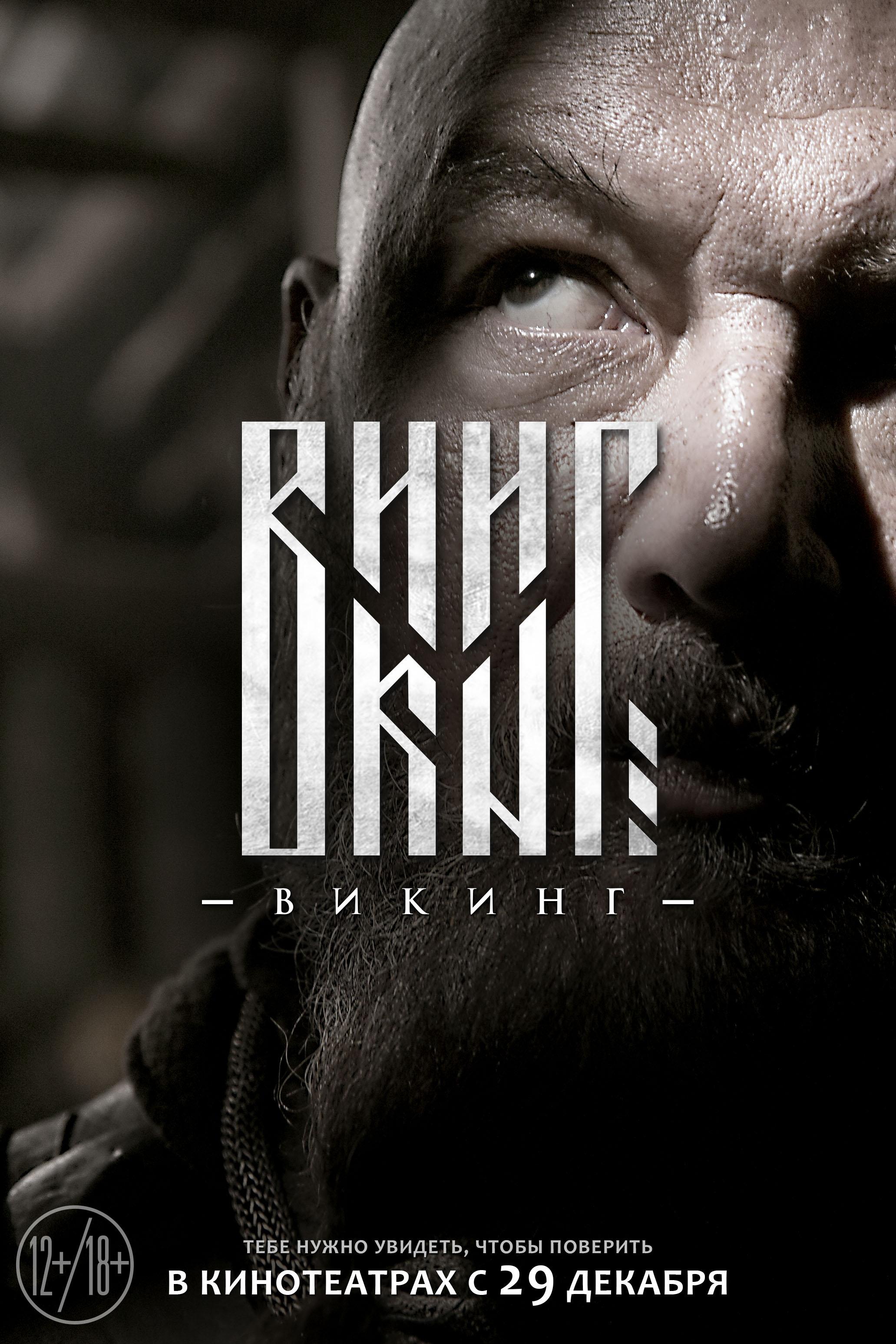 Фильм Омерзительная восьмерка (2015)