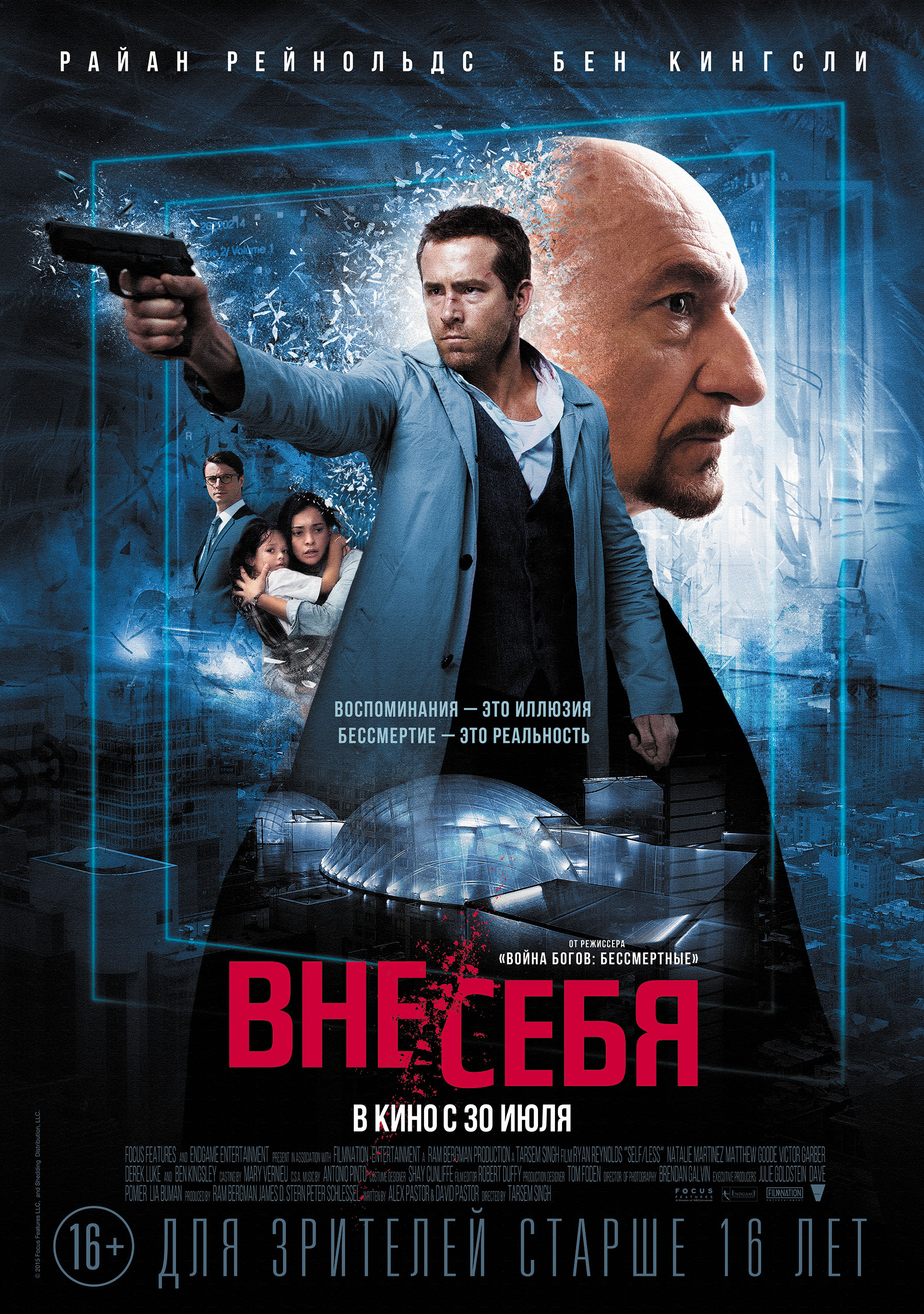 Вне себя (2015). Hd(фантастика, триллер, боевик).