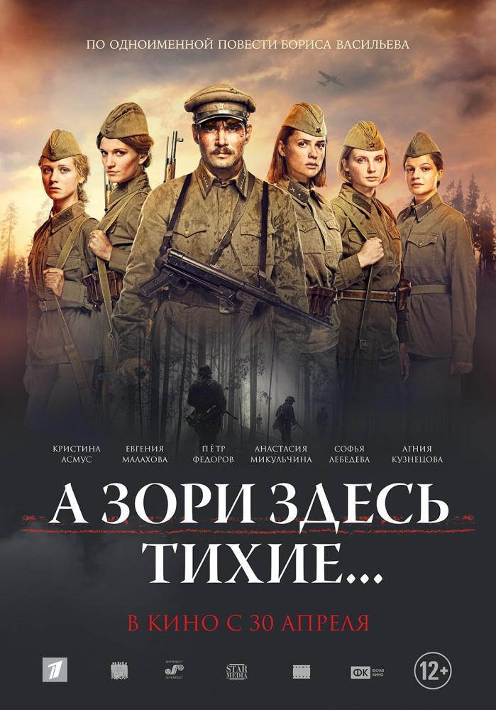 Кадры из фильма смотреть военное русское кино онлайн