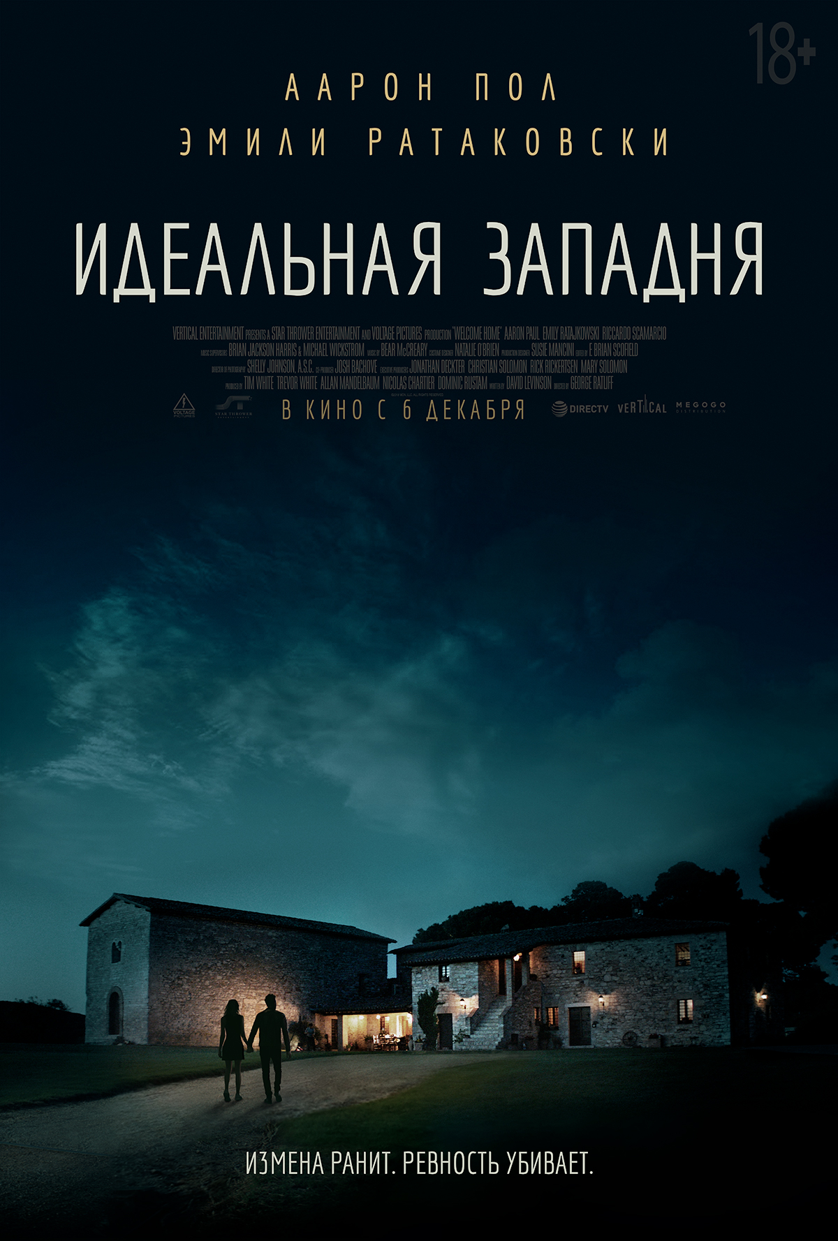 Poster (3) for the movie The Perfect Trap (Welcome Home, 2018)