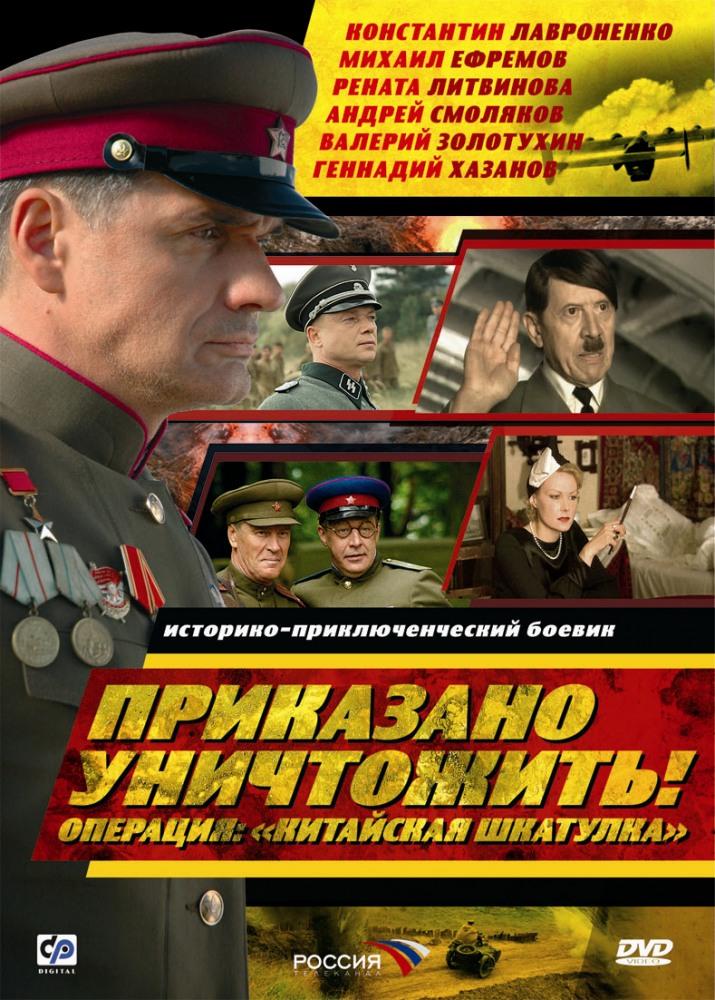 Приказано уничтожить! Операция: «китайская шкатулка» сериал 2009.