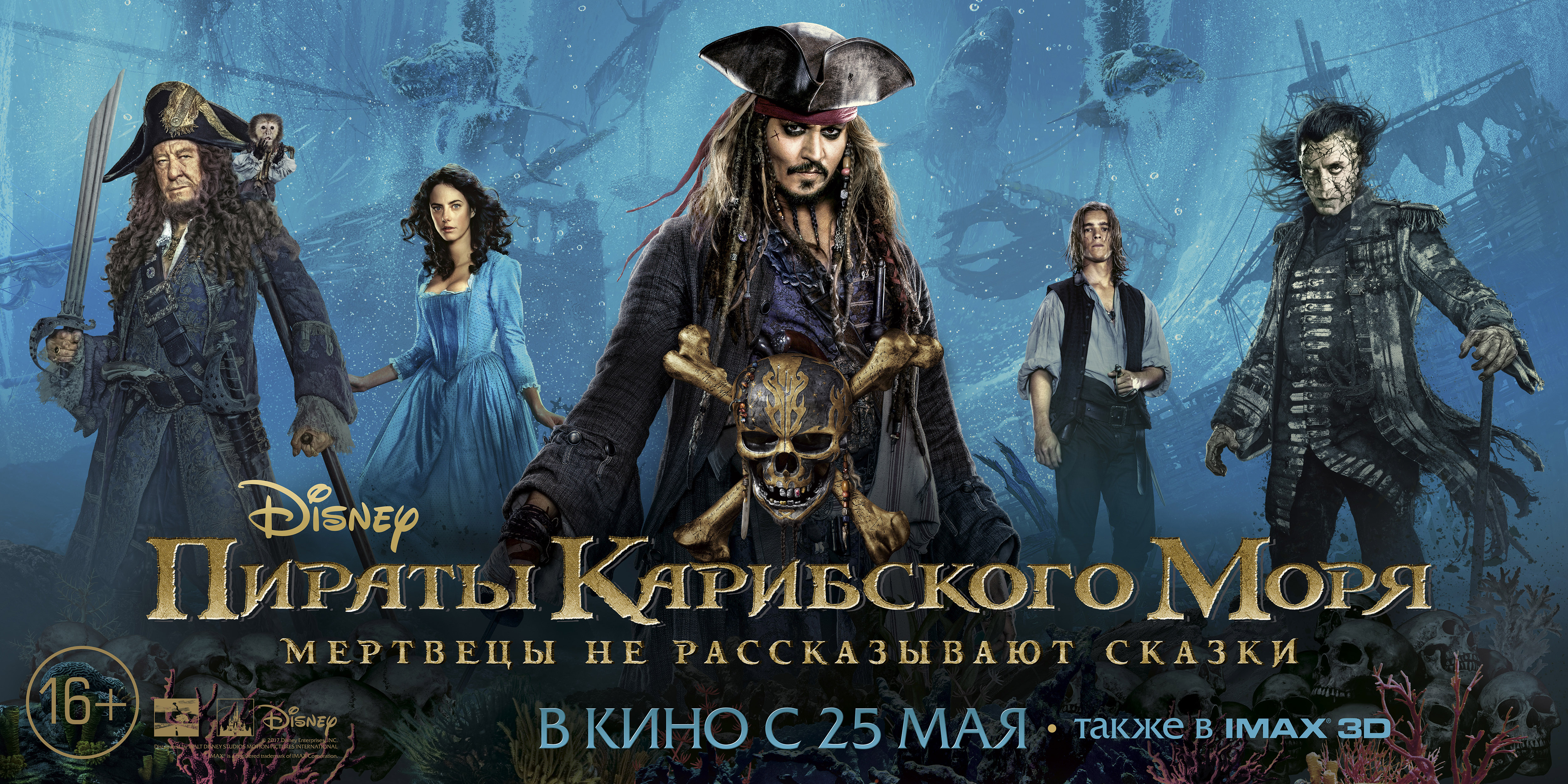 чэ8е смотреть Пираты Карибского моря 5 премьера будет