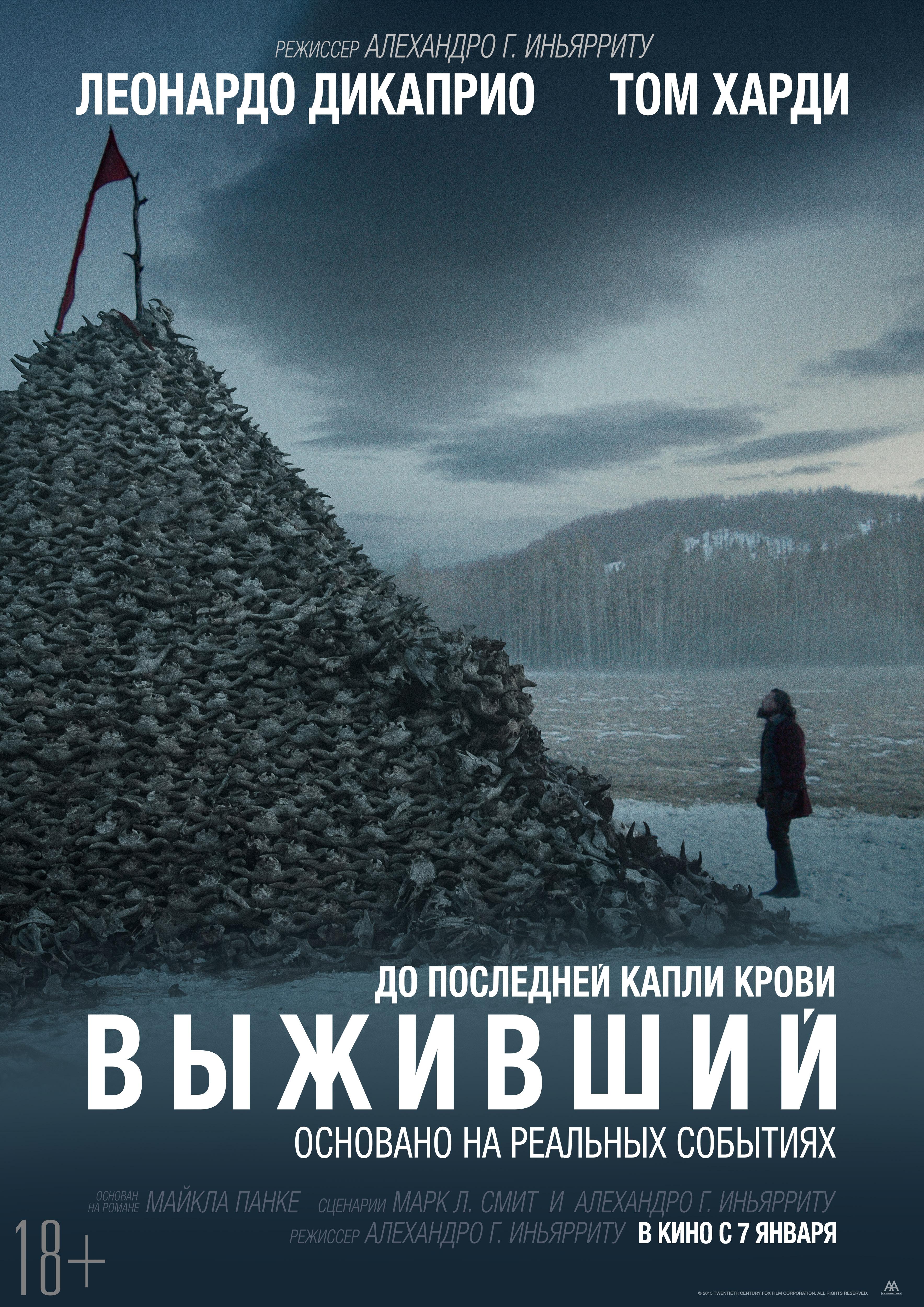 Выживший (2015) о фильме, отзывы, смотреть видео онлайн на film. Ru.