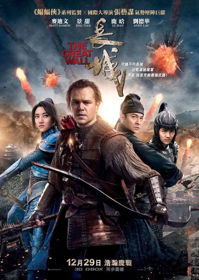 Китайская стена фильм 2018 смотреть