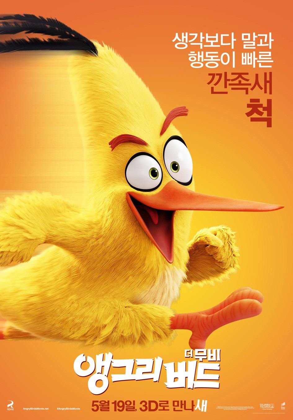 «Angry Birds В Кино Смотреть 2016» — 2008