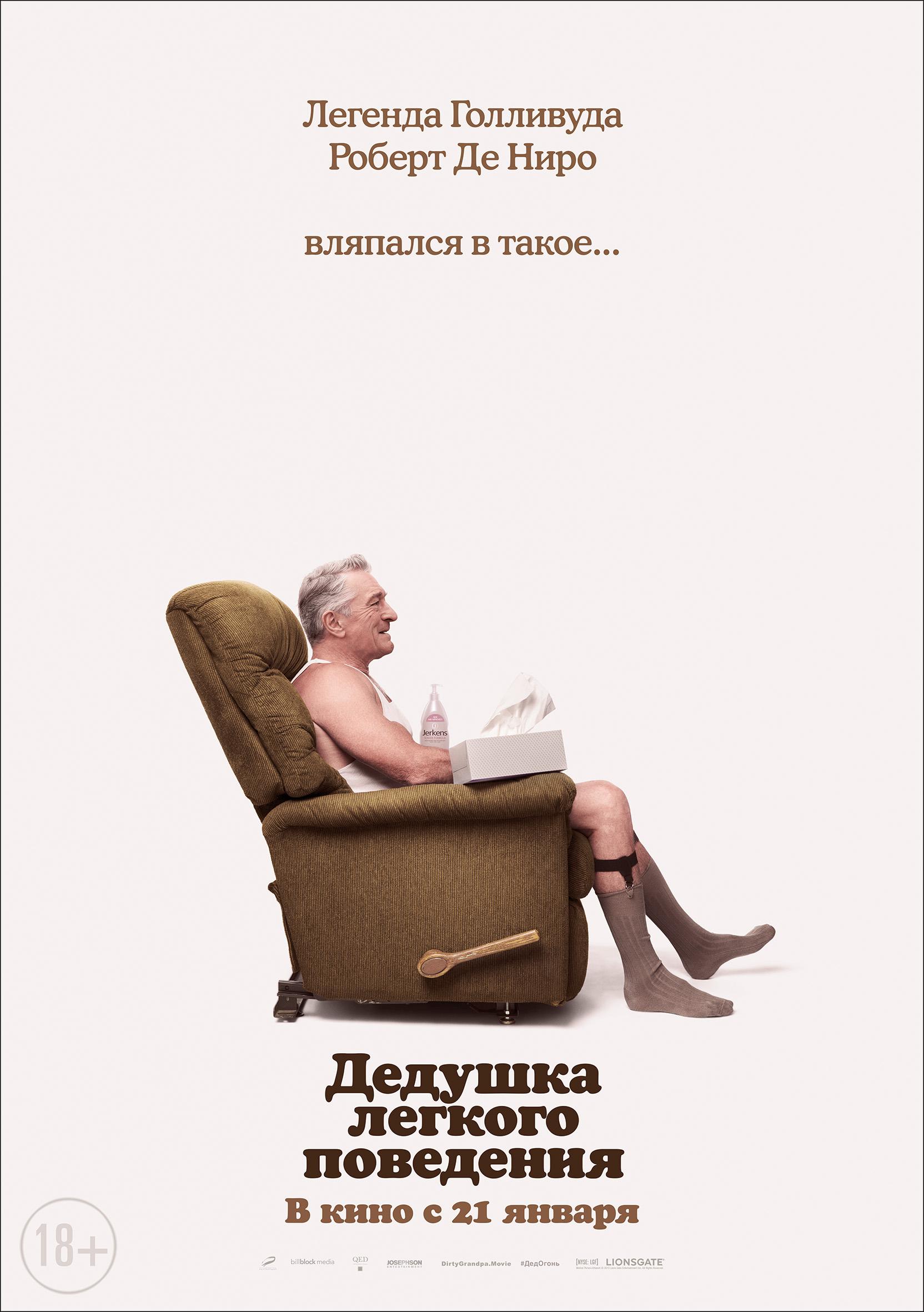 «Смотреть Фильм Дедушка Лёгкого Поведения В Hd 720» — 1998