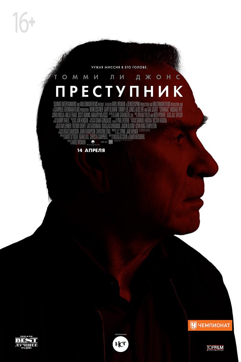 смотреть фильм преступник в хорошем качестве 2016