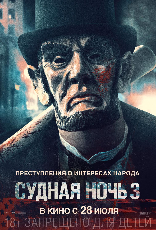 Судная ночь 3 (2016) о фильме, отзывы, смотреть видео онлайн на.