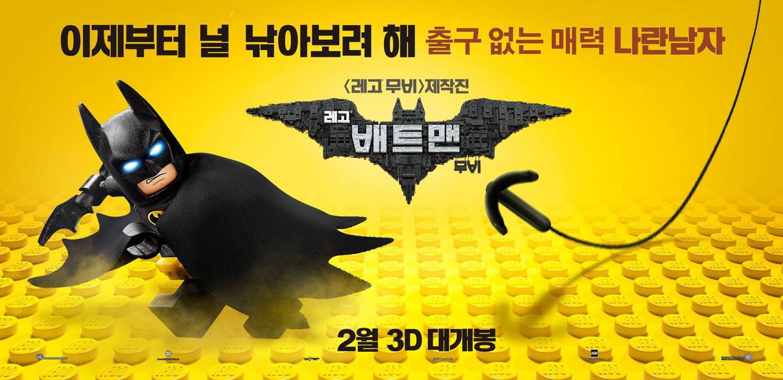 The lego batman movie posters
