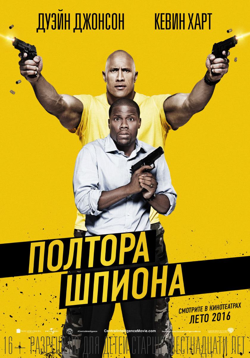Полтора шпиона (2016) скачать через торрент бесплатно.