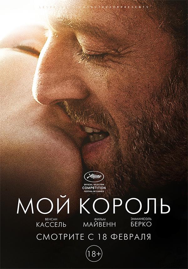 фильм франция 2015