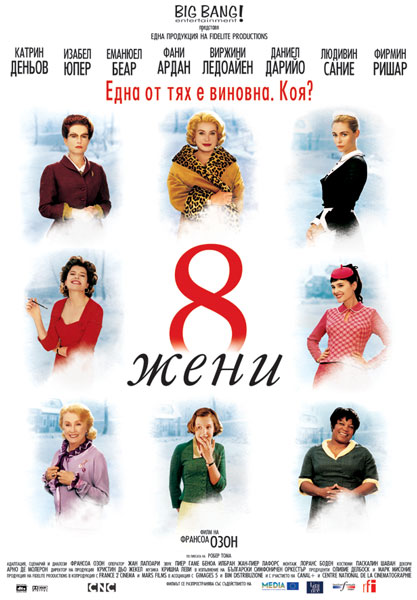 «8 Женщин 2001 Смотреть Онлайн» — 2015