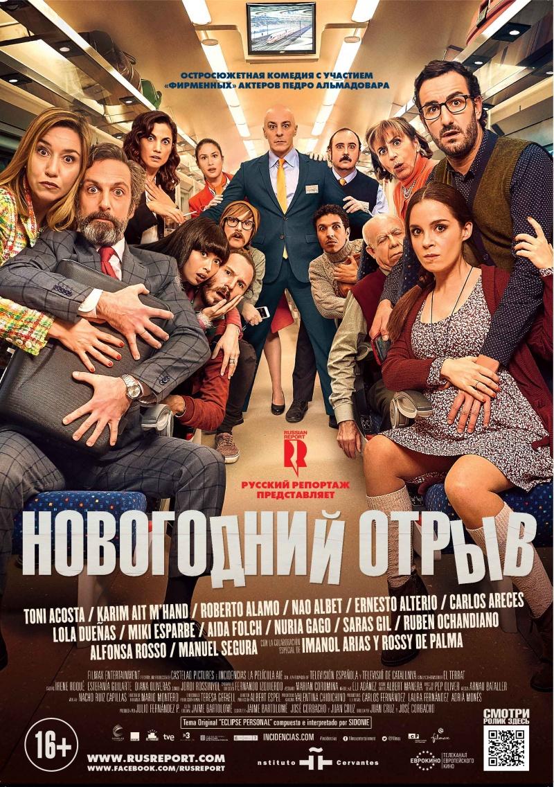 комедии 2015 года новинки купить Санкт-Петербурге