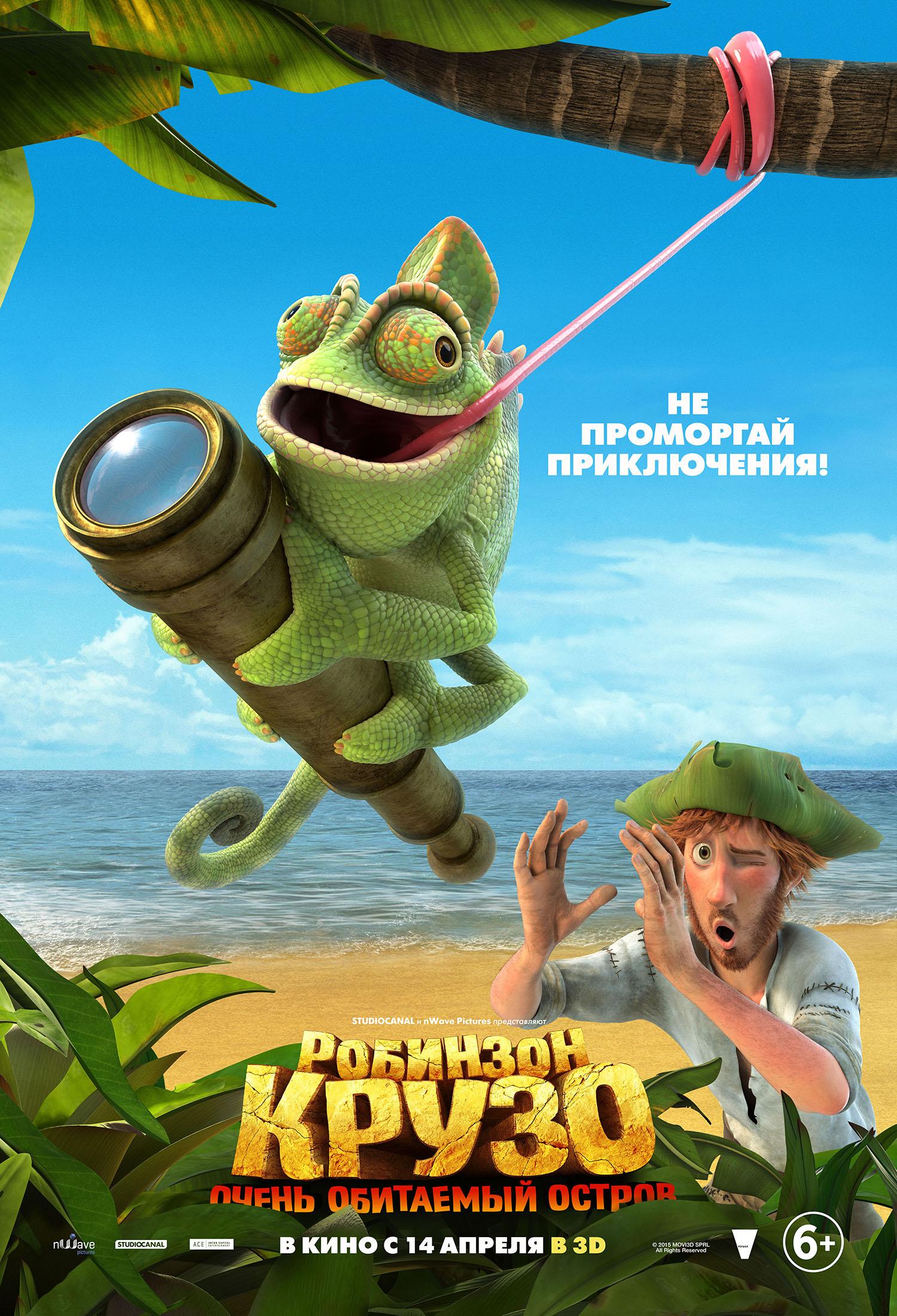 Robinson Crusoe / Робинзон Крузo (2016 Бг суб)