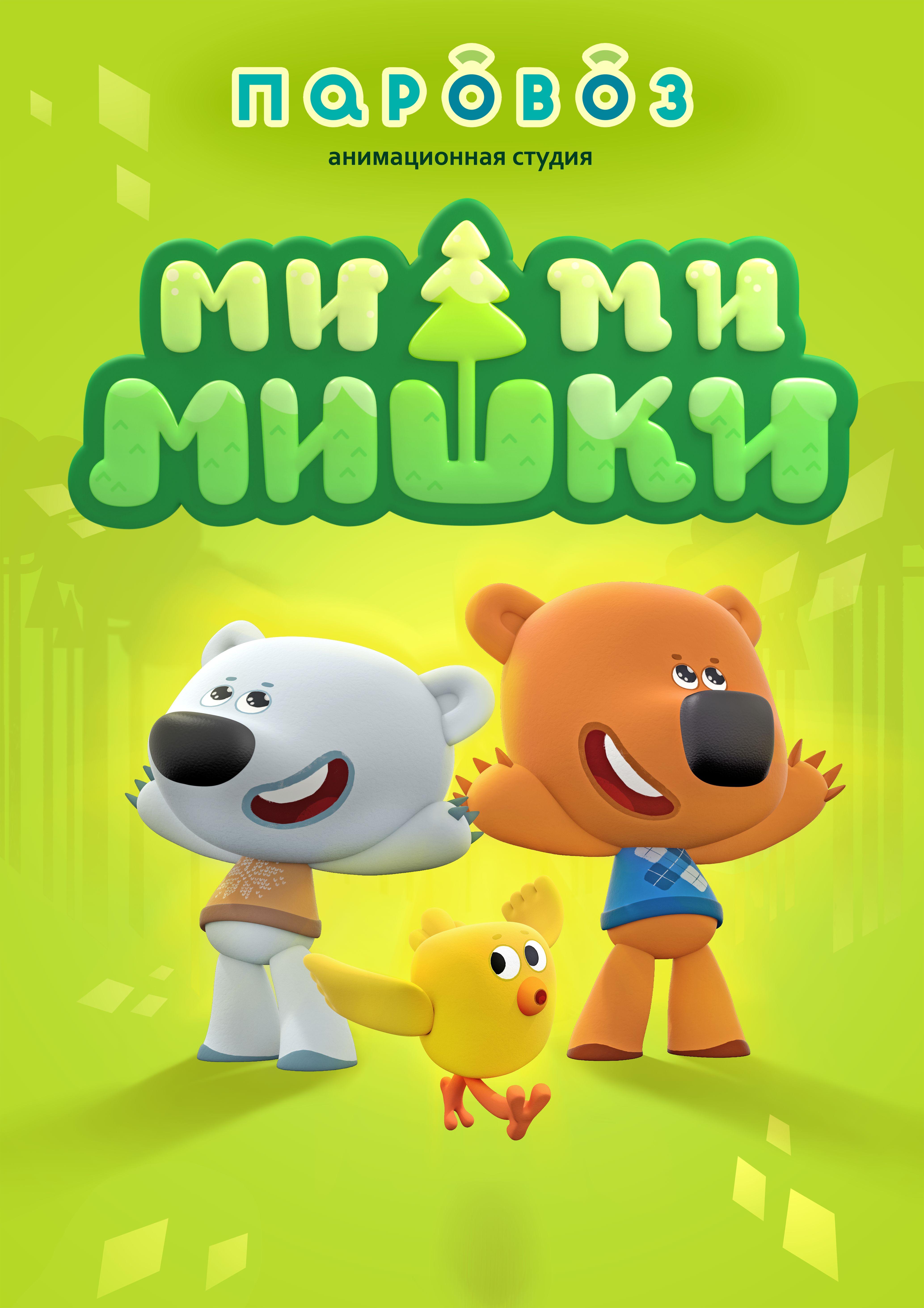 мультфильмы мимимишки смотреть