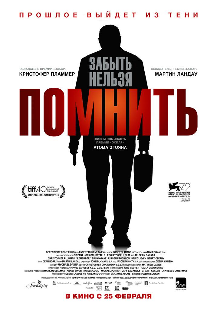 новинки кино 2016 вк