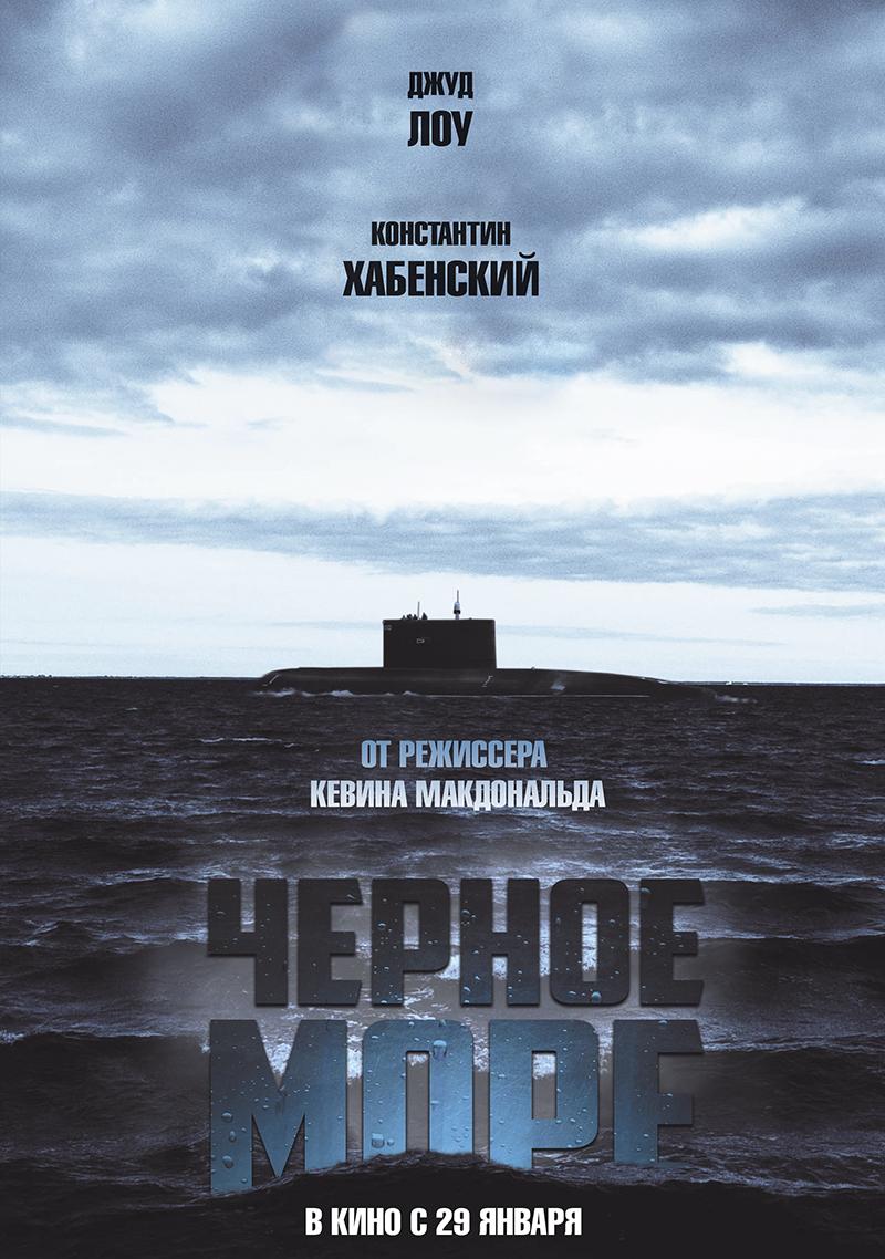 Фильм чёрное море (2014) скачать торрент в хорошем качестве hd.