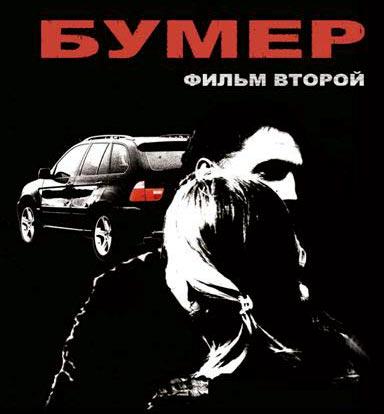 фильм ленинград ютуб