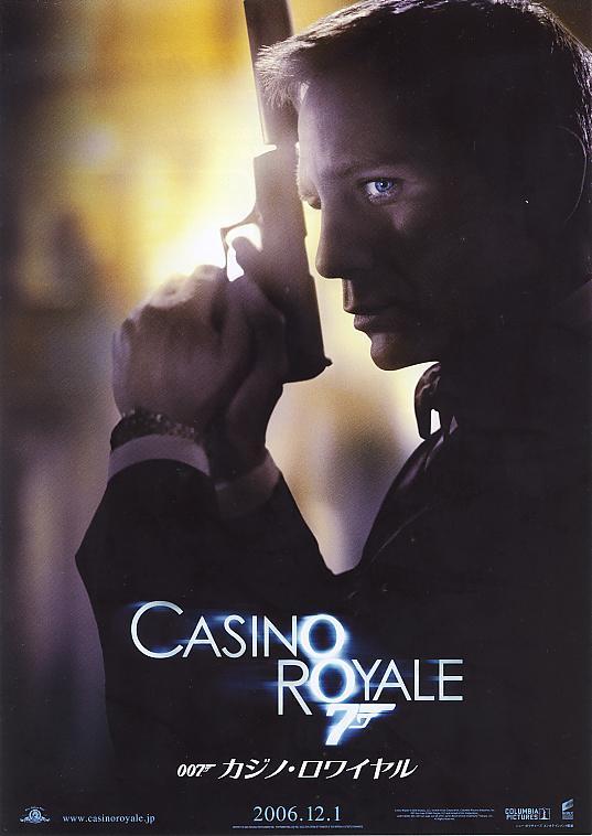 Музика з рекламного агента 007 Казино Рояль Чесність казино