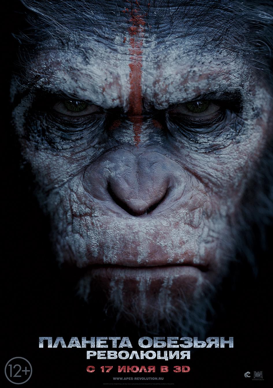 В каких кинотеатрах казани посмотреть фильм планета обезьян революция