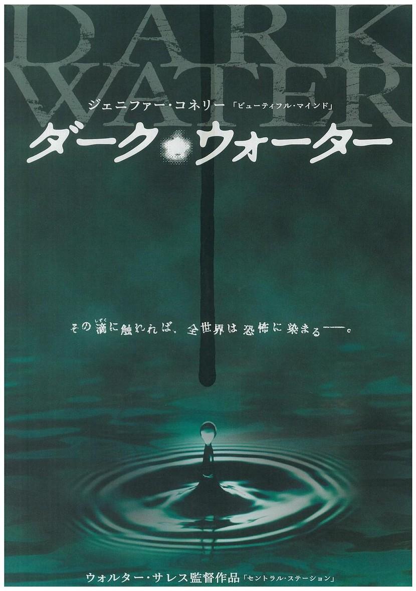 темная вода фильм смотреть