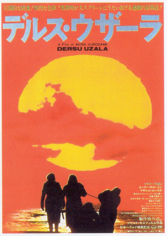 дерсу узала фильм 1975 актеры