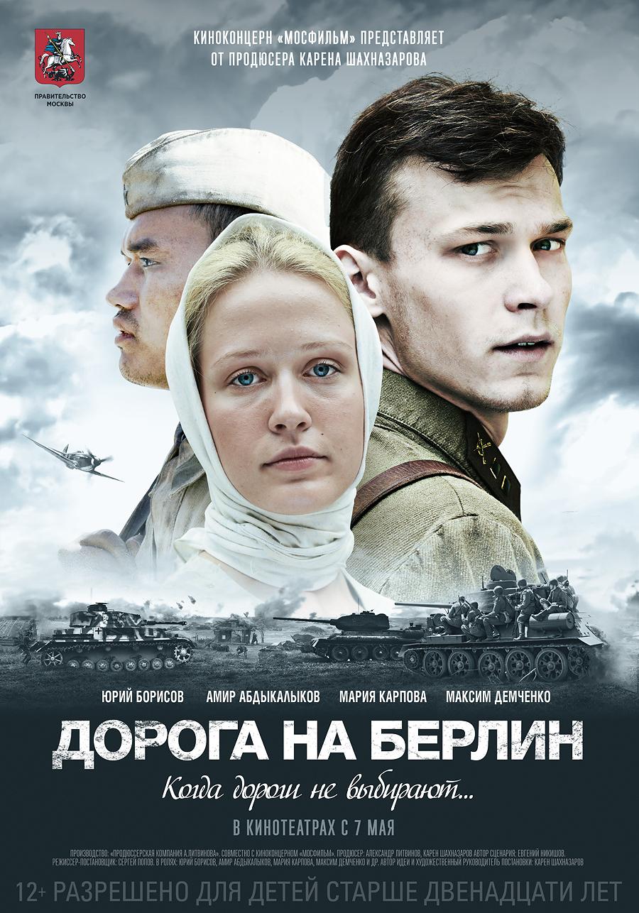 Постер (1) к фильму дороги (2015).
