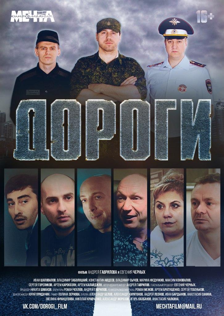 Дороги (2015) » онлайн кинотеатр «живое кино». Фильмы онлайн бесплатно.