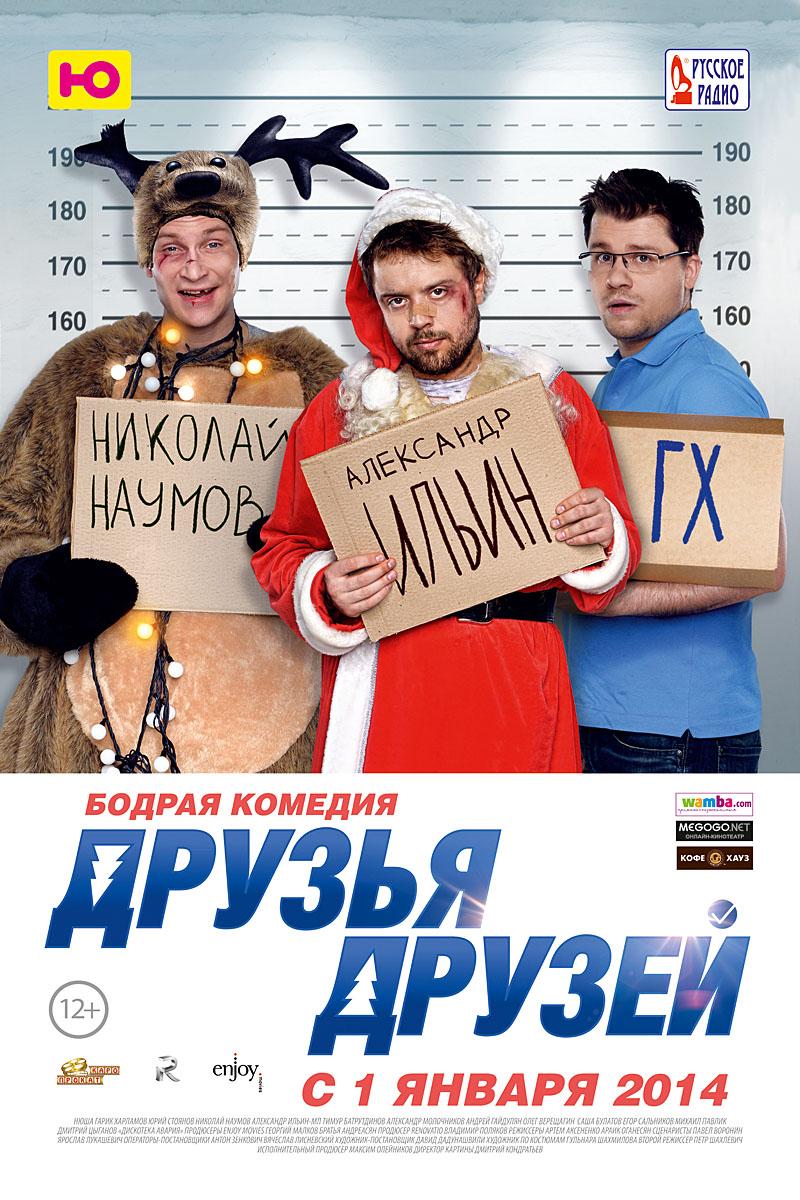 «Смотреть Сериал Друзья В Хорошем Качестве На Русском» / 2011