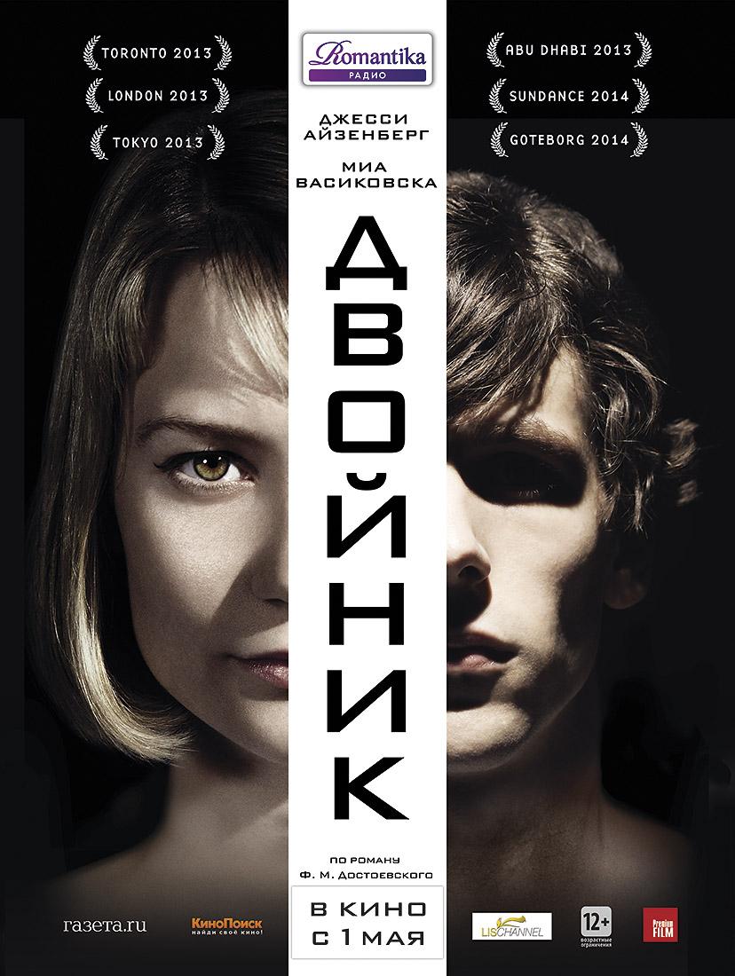 Двойник (2013) о фильме, отзывы, смотреть видео онлайн на film. Ru.