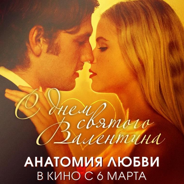 смотреть фильм love онлайн
