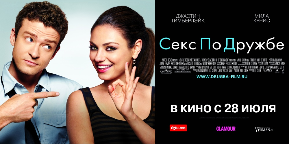 Секс по дружбе friends with benefits 2011 online