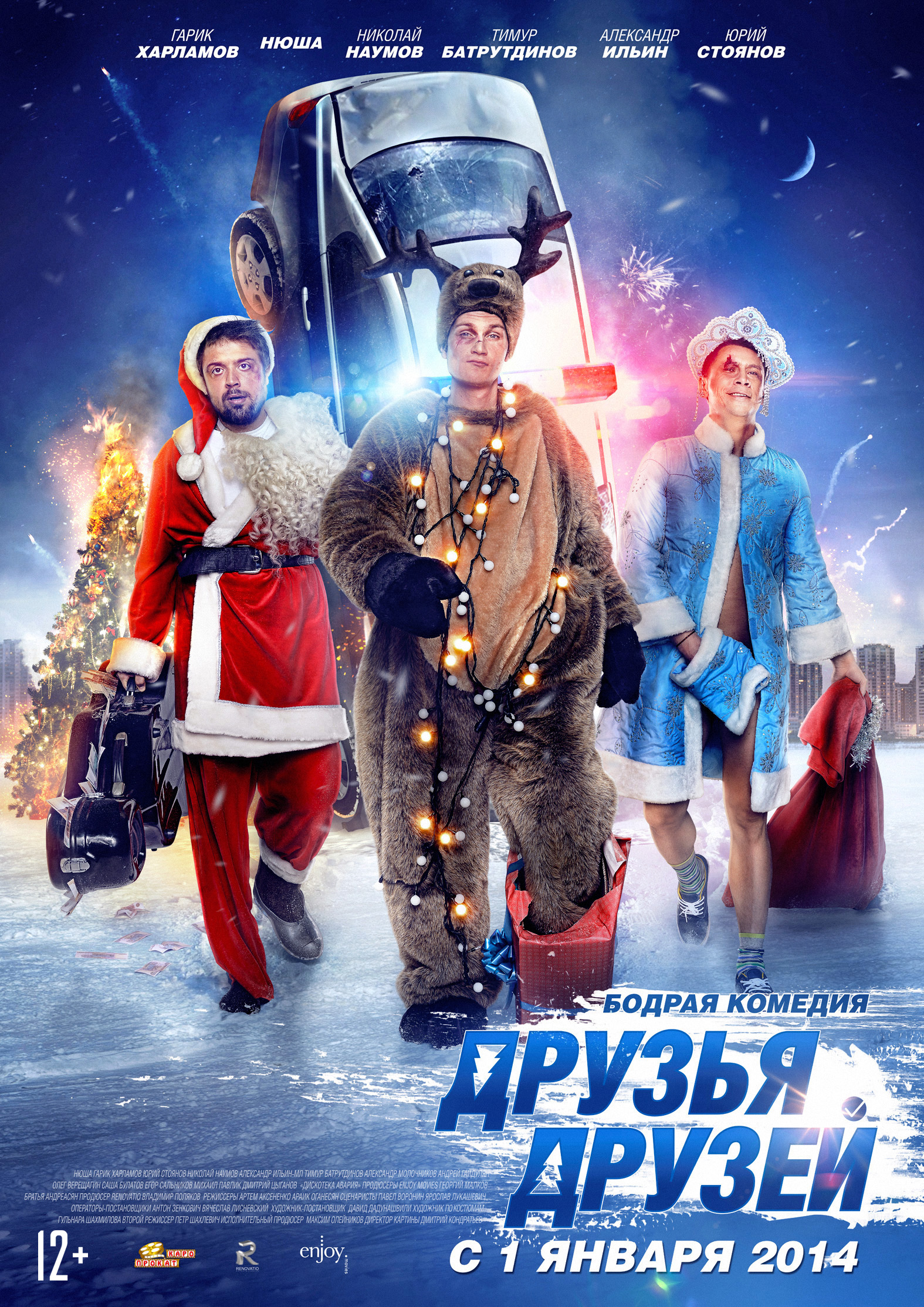 Два километра до нового года фильм смотреть